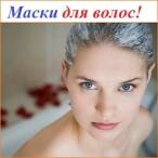 Домашние маски для волос: <br>против выпадения, для роста и укрепления.