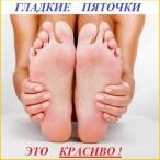 Уход за пятками ног! Как ухаживать за пяточками?