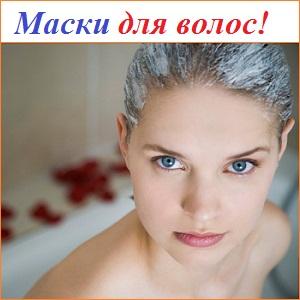 maski-dla-volos